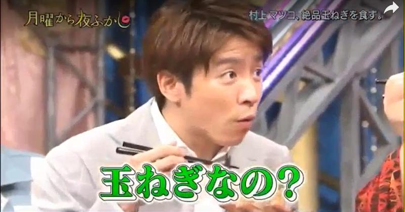 村上信五さんが、「玉ねぎなの?」と津和地玉ねぎに驚き