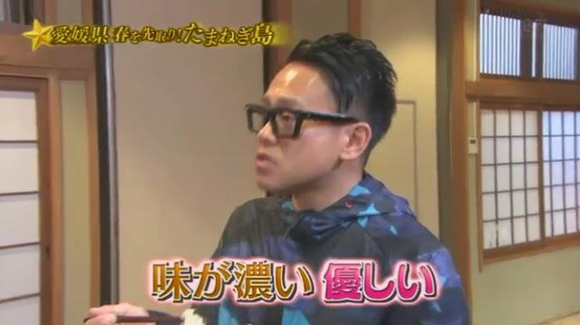 宮川大輔さん、味が濃い、優しいと津和地玉ねぎを評価