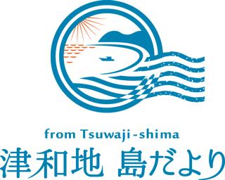 津和地島だよりロゴ